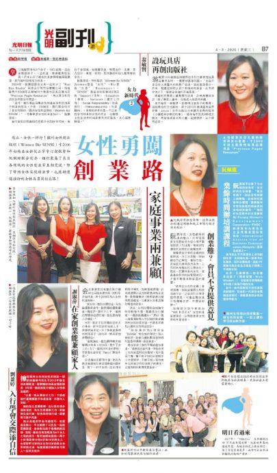 Guang-Ming-WomenBizSENSE-March2020